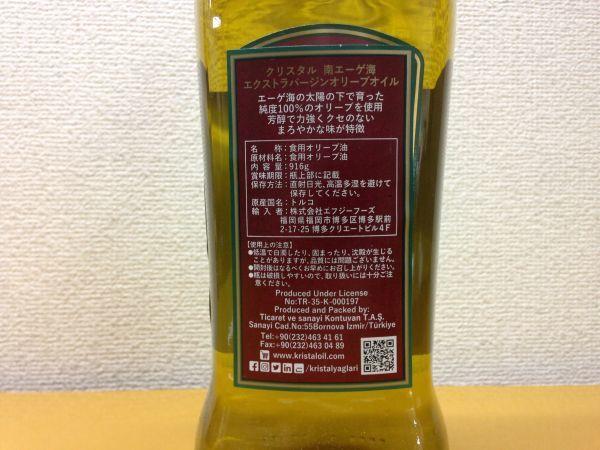 訳あり 大特価 在庫処分セール クリスタルエキストラバージンオイル 1L 南エーゲ コールドプレス製法 酸度約0.4%_画像3