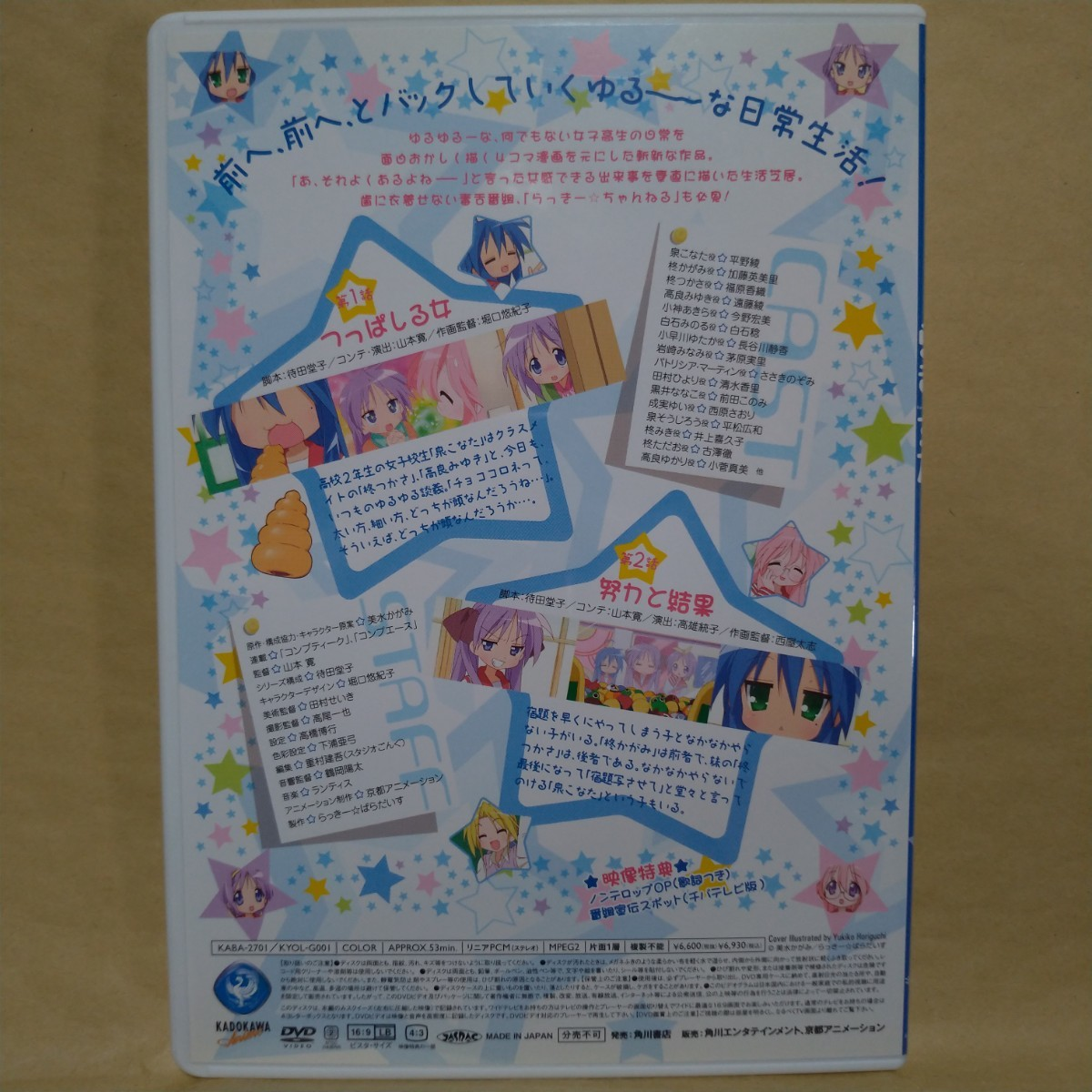 DVD らき☆すた 1 初回限定版