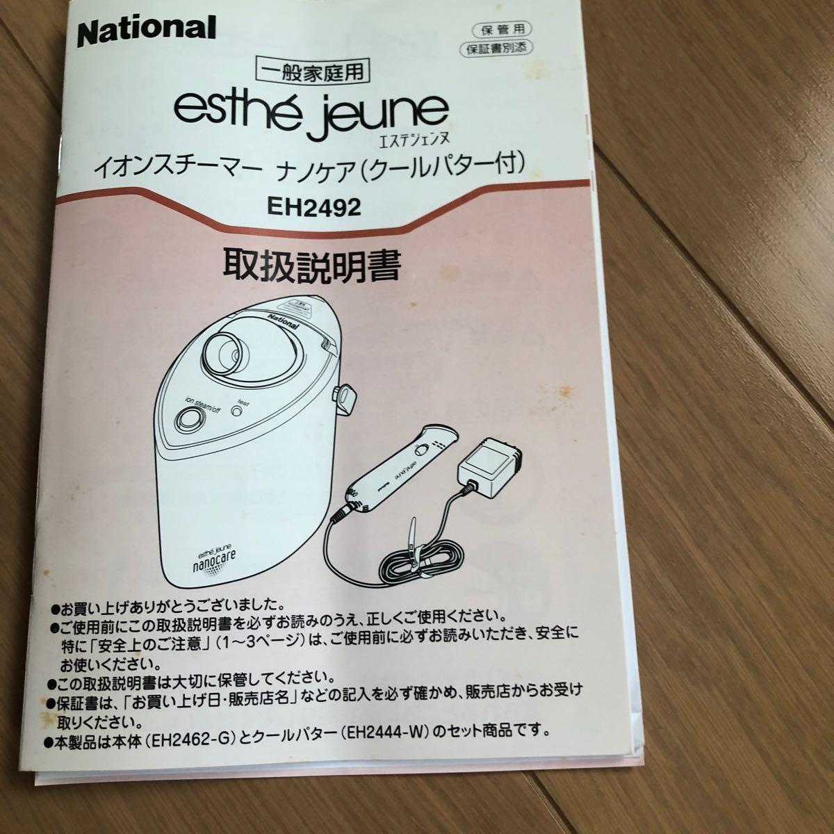 イオンスチーマーナノケア(クールパター付)EH2492  National