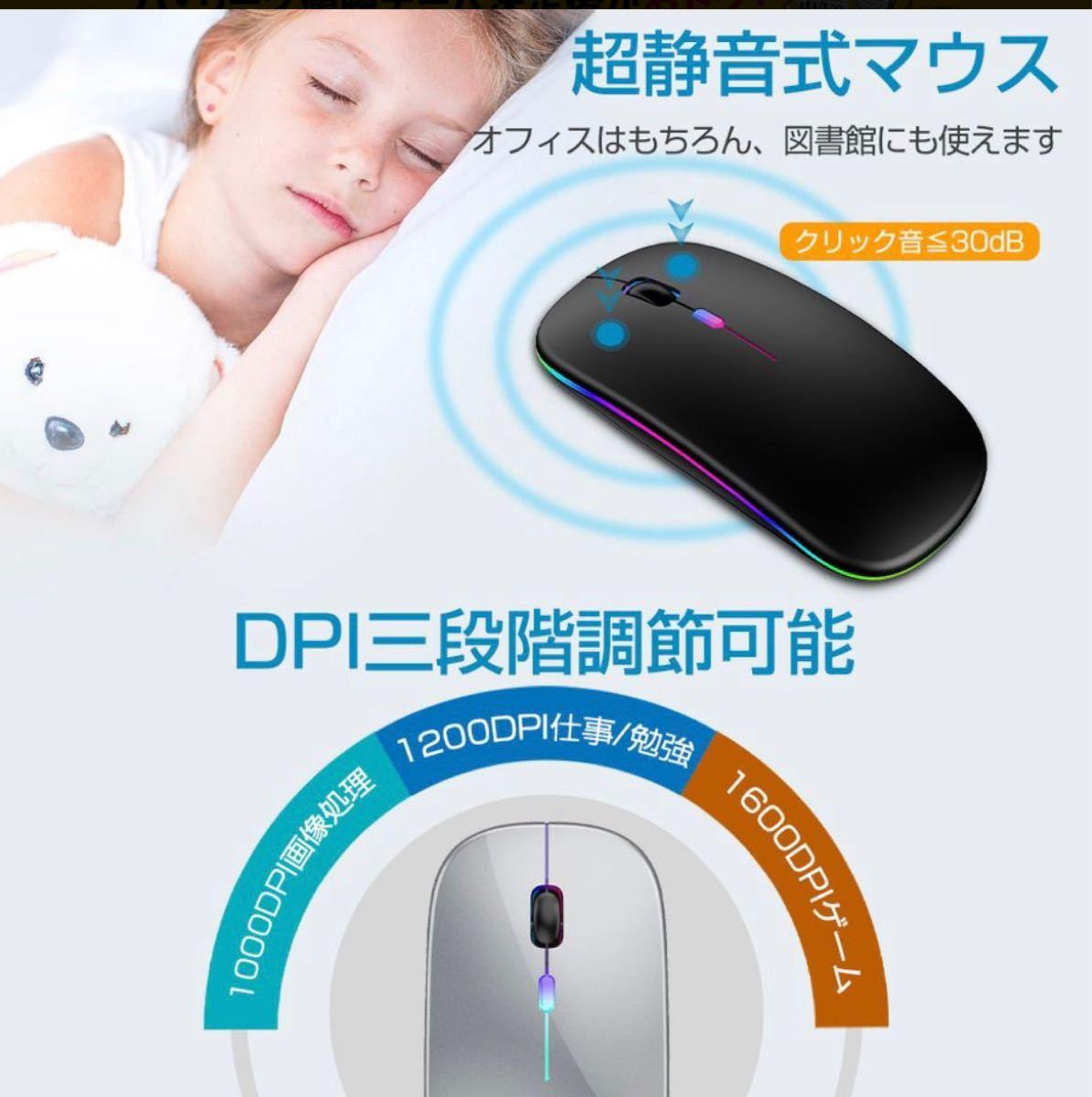 ワイヤレスマウス無線 充電式 Bluetooth5.2 LED 光学式 超薄型