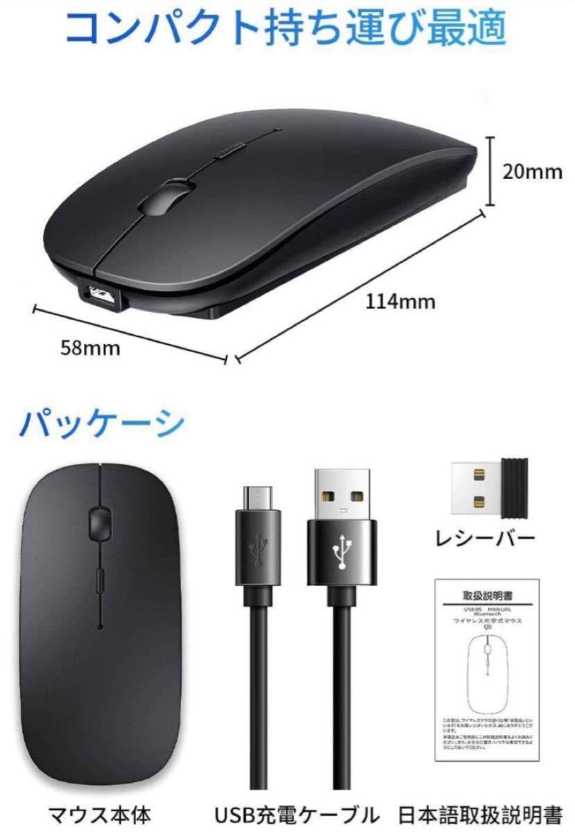 ワイヤレスマウス 充電式 無線マウス 静音 薄型ワイヤレスマウス 無線 小型 超薄型
