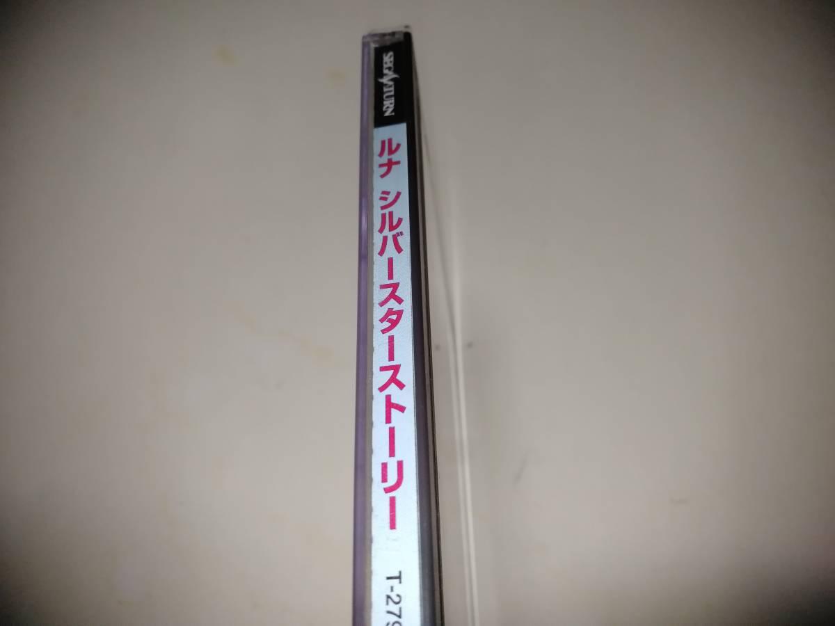 SS セガサターン LUNAR ルナ ~シルバースターストーリー