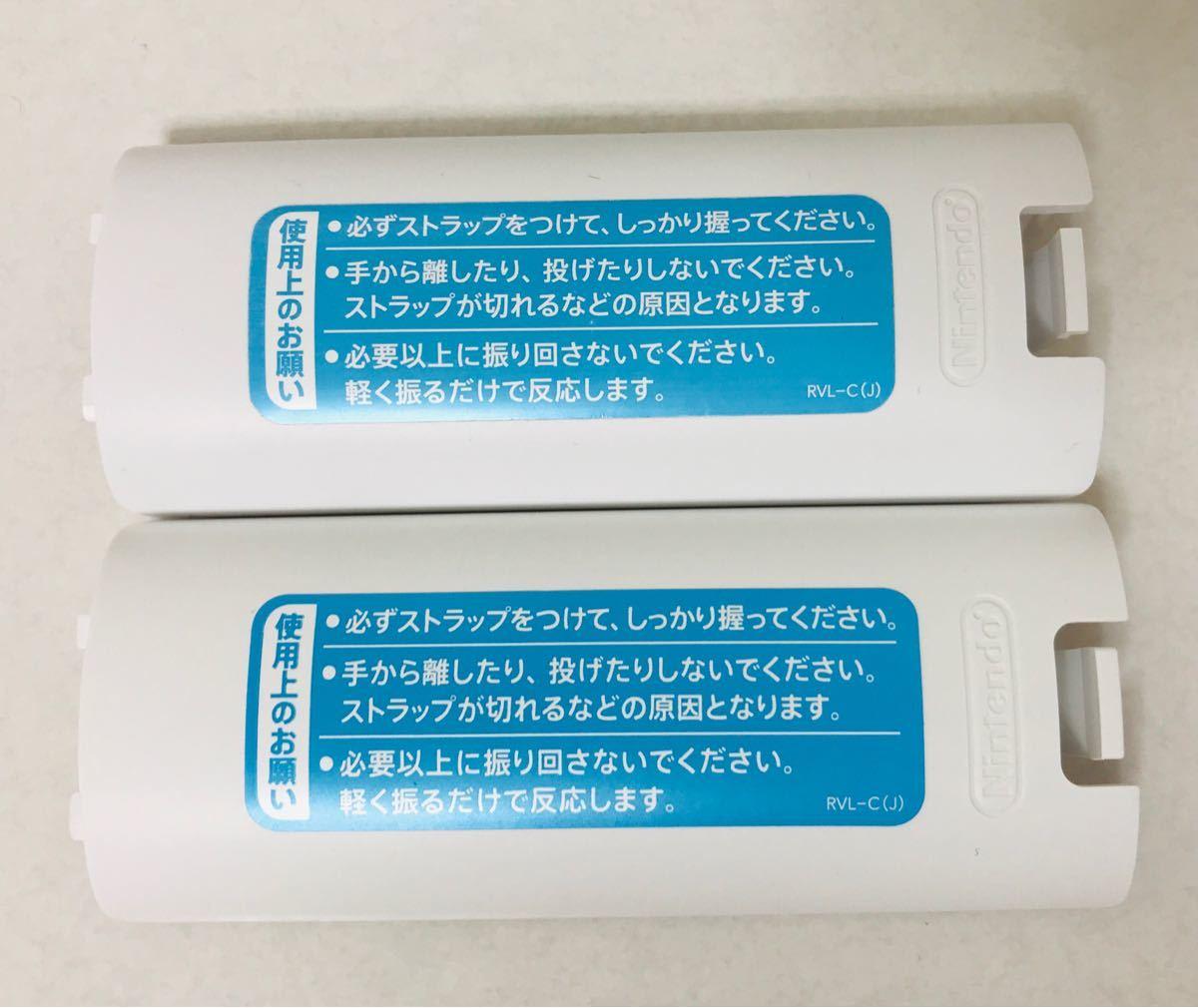 wiiリモコン 電池カバー