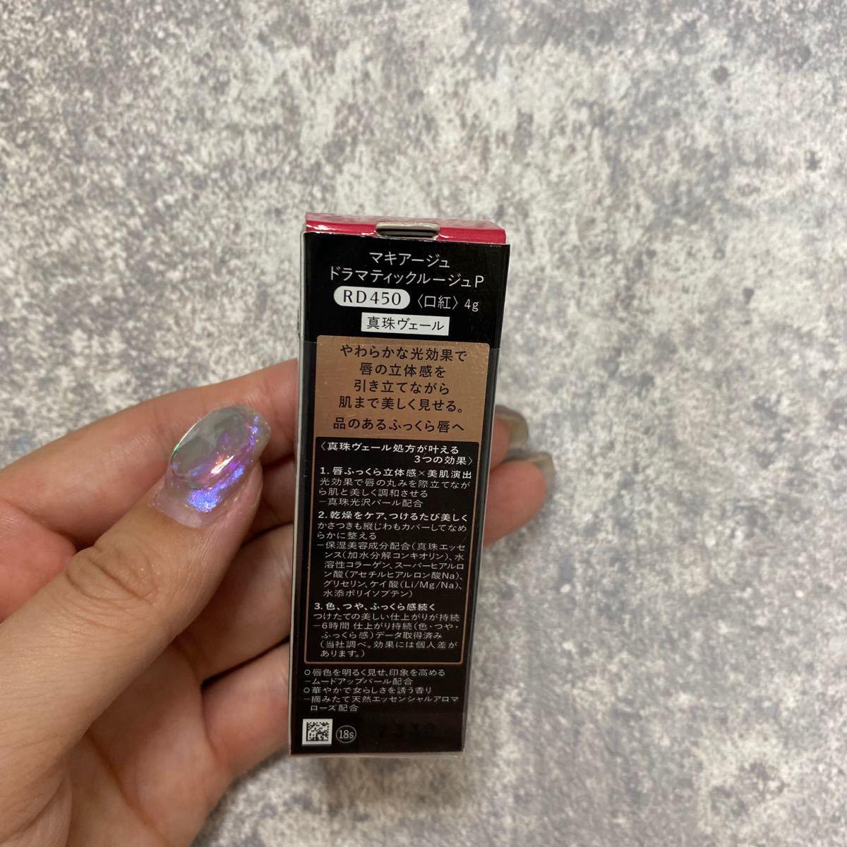 マキアージュ ドラマティックルージュP RD450 4g