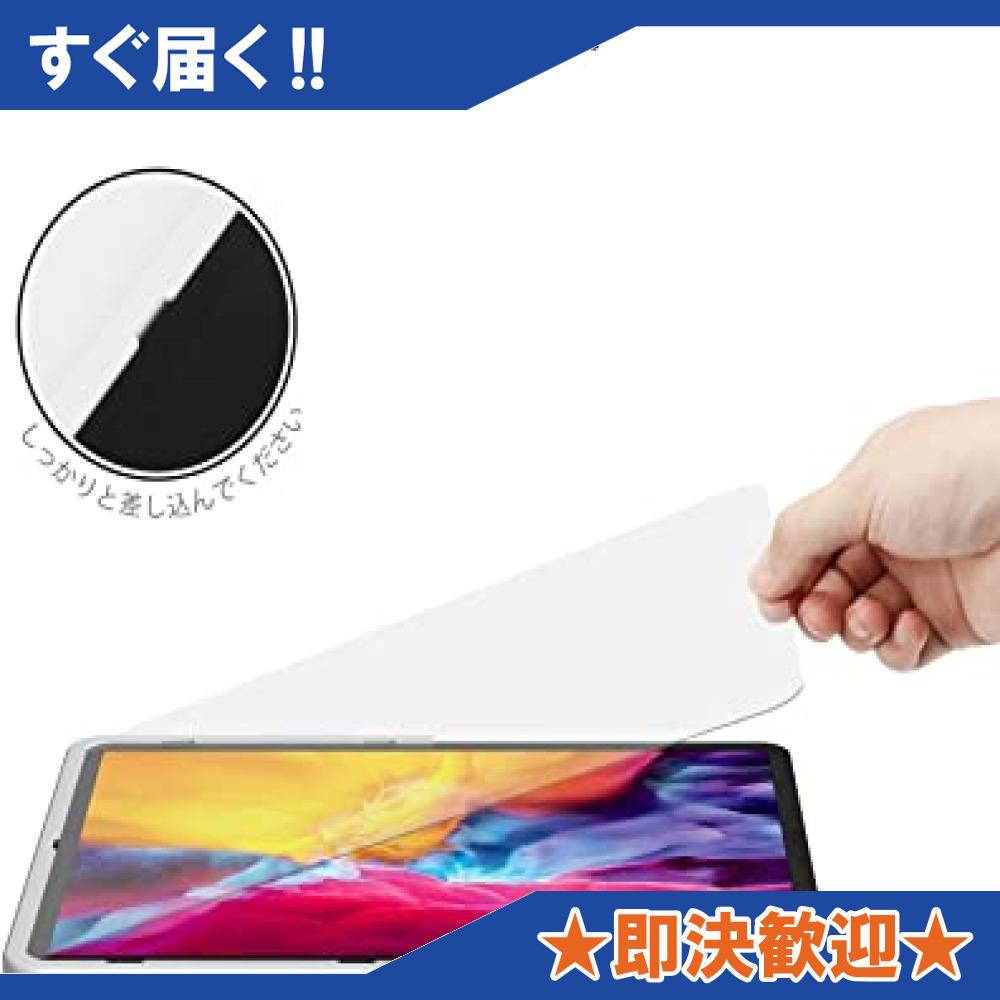 11 inch NIMASO アンチグレア ガラスフィルム iPad Air4 / iPad Pro 11 適用 液晶 保護 フ_画像6