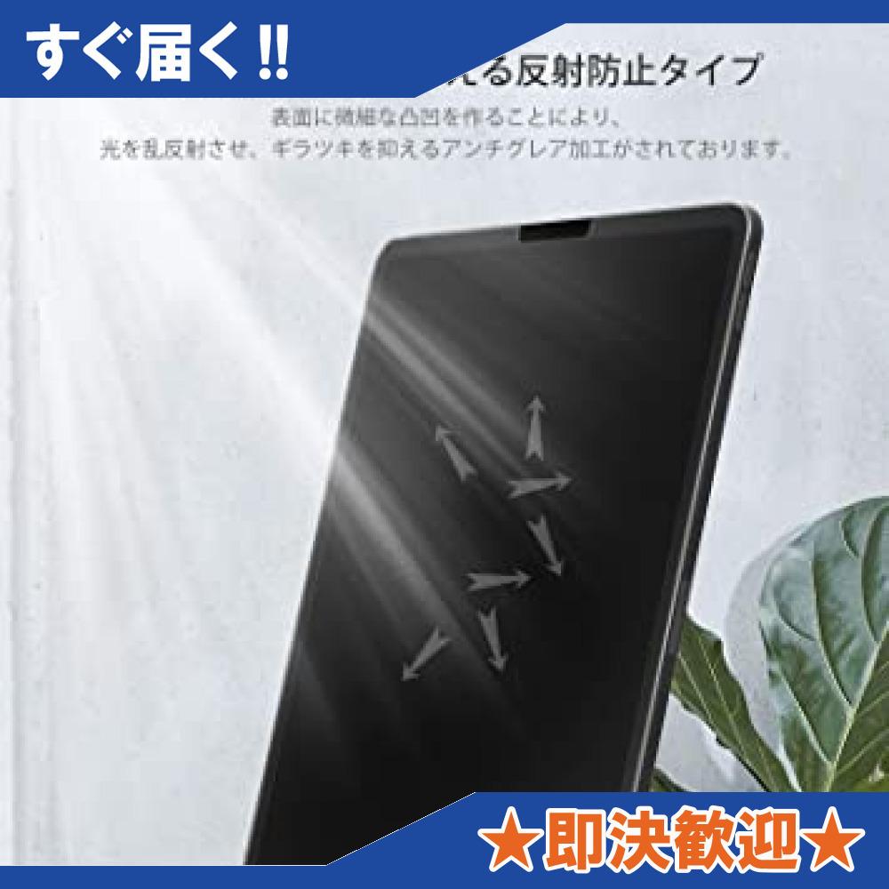 11 inch NIMASO アンチグレア ガラスフィルム iPad Air4 / iPad Pro 11 適用 液晶 保護 フ_画像4
