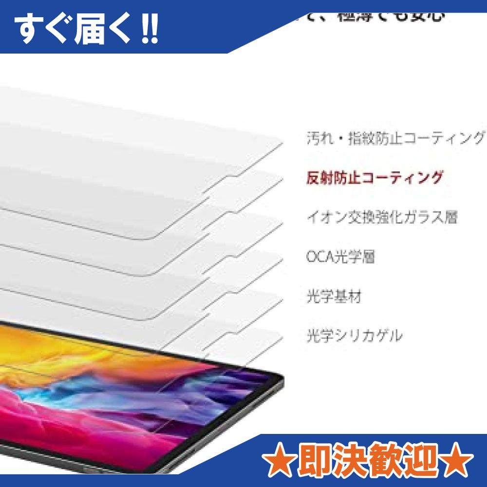 11 inch NIMASO アンチグレア ガラスフィルム iPad Air4 / iPad Pro 11 適用 液晶 保護 フ_画像5