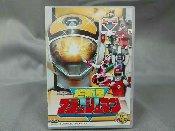 DVD☆スーパー戦隊シリーズ 超新星フラッシュマン VOL.4 ライブグッズの画像