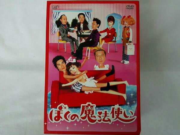 伊藤英明 篠原涼子/ドラマ ぼくの魔法使い DVD-BOX グッズの画像