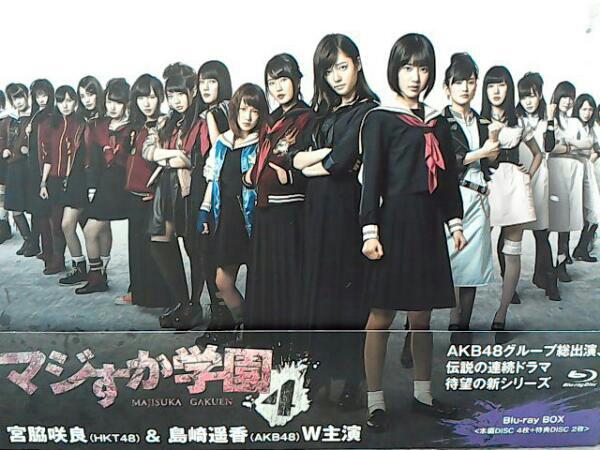 AKB48グループ総出演/マジすか学園4 Blu-ray BOX/ポスター付 ライブ・総選挙グッズの画像