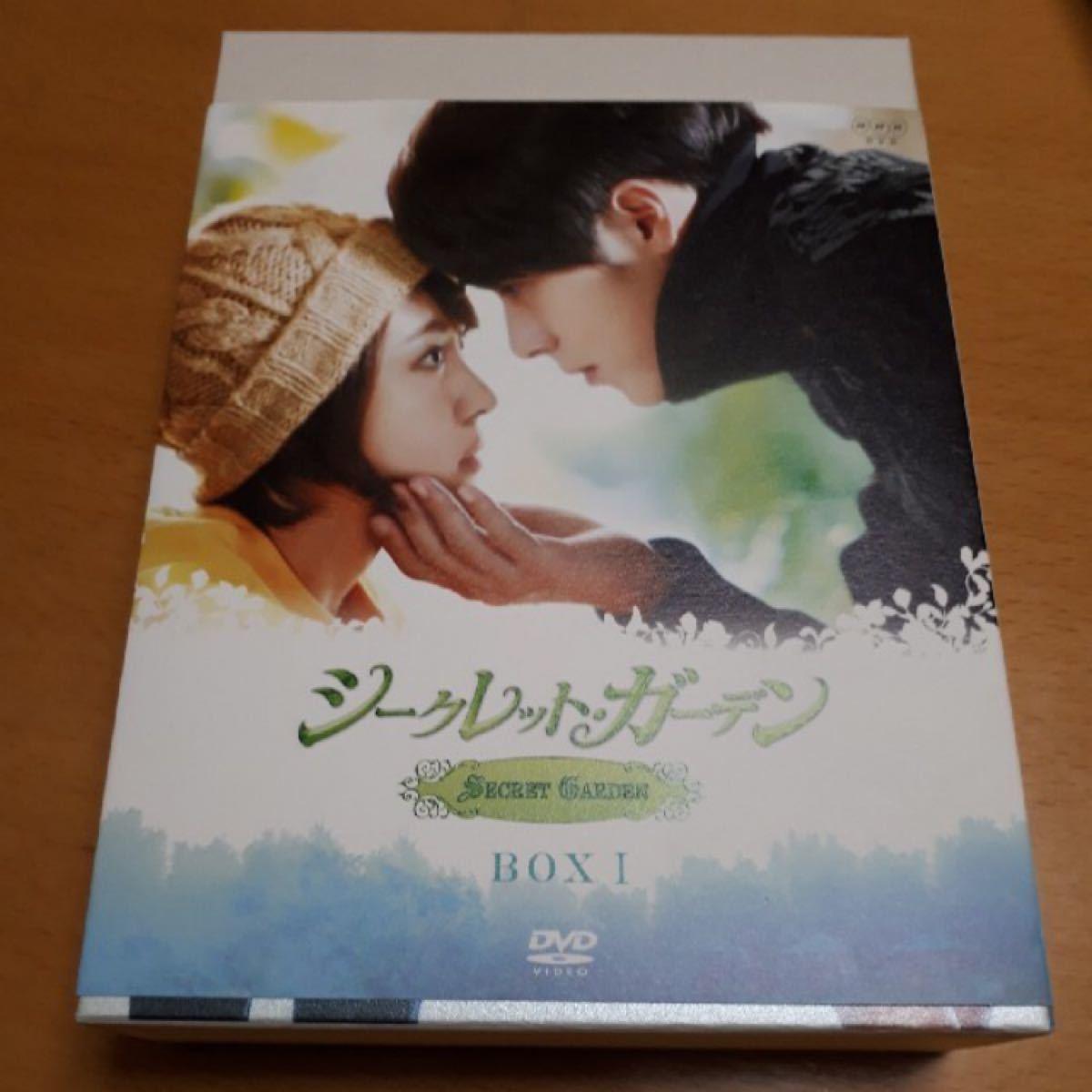 DVD シークレットガーデン BOX1.BOX2 韓国ドラマ