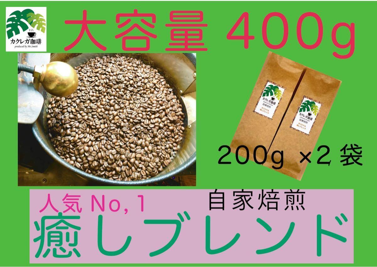 自家焙煎 コーヒー豆 オリジナル癒しブレンド400g 珈琲