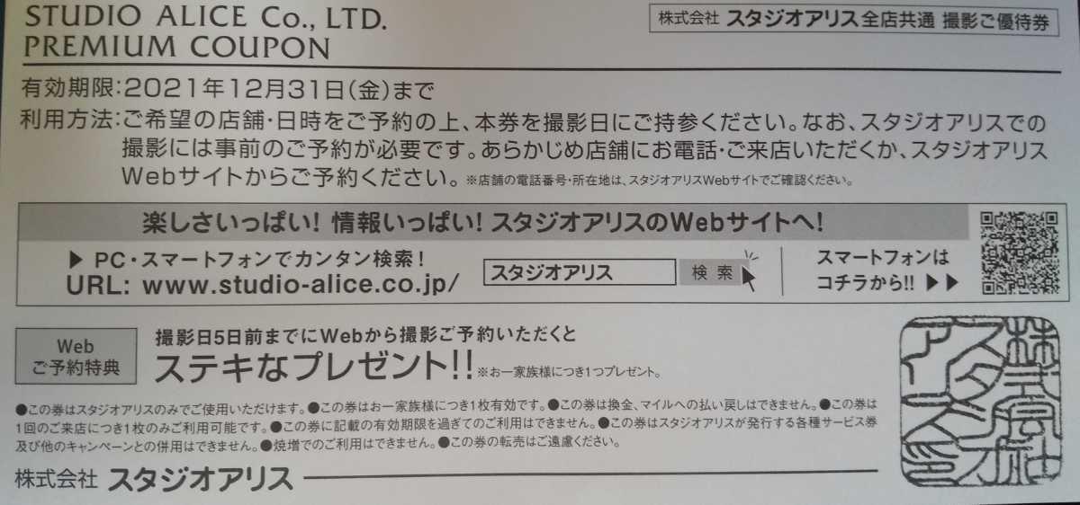 スタジオアリス 8000円相当 撮影ご優待券 撮影料+デザインフォト ②_画像2