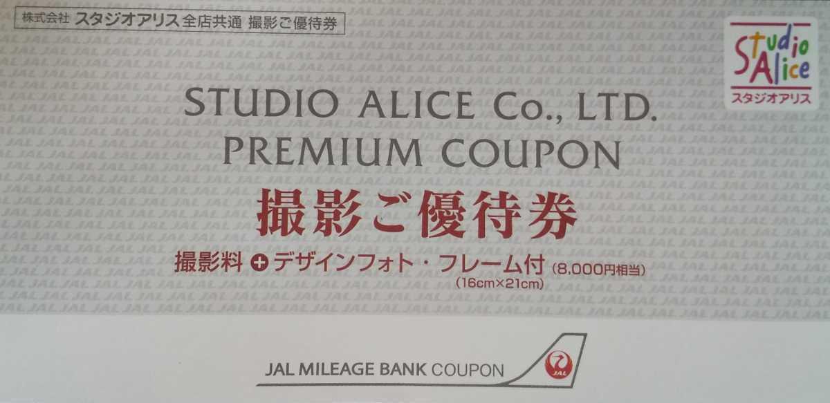 スタジオアリス 8000円相当 撮影ご優待券 撮影料+デザインフォト ②_画像1