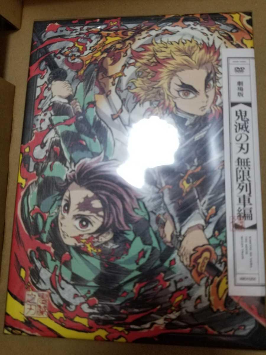 鬼滅の刃 劇場版 無限列車編 DVD 完全生産限定版 2DVD+CD付き