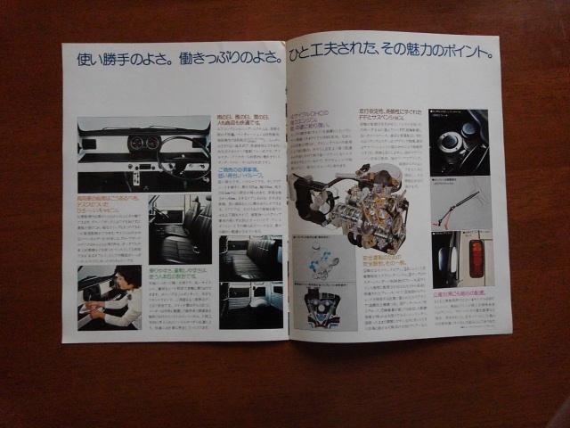 ホンダ ライフ ステップバン カタログ_画像4