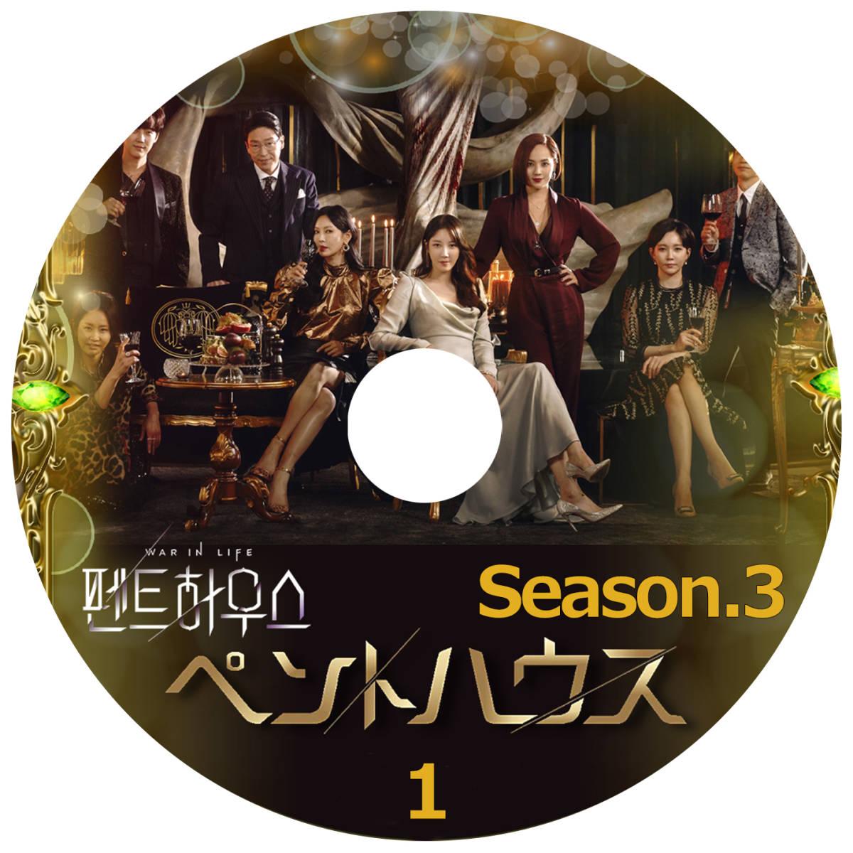 【セット】ペントハウス1 DVD版+ ペントハウス2 DVD版+ペントハウス3 DVD版《日本語字幕あり》 韓国ドラマ