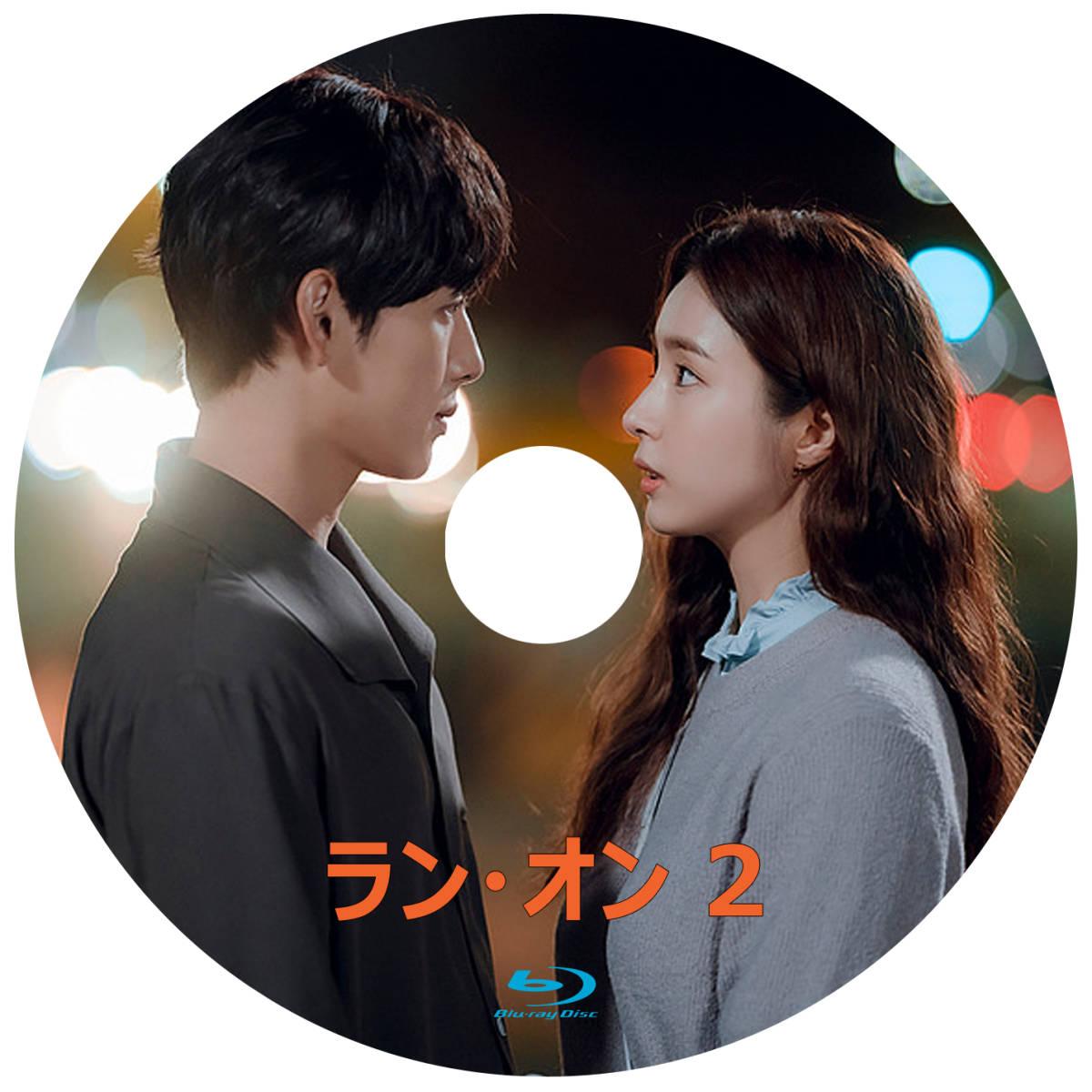 ラン・オン Blu-ray版 (2枚SET)《日本語字幕あり》 韓国ドラマ