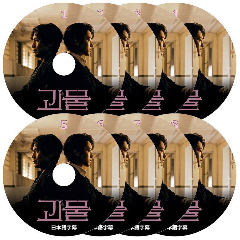 怪物 DVD版 (全16話)(8枚SET)《日本語字幕あり》 韓国ドラマ