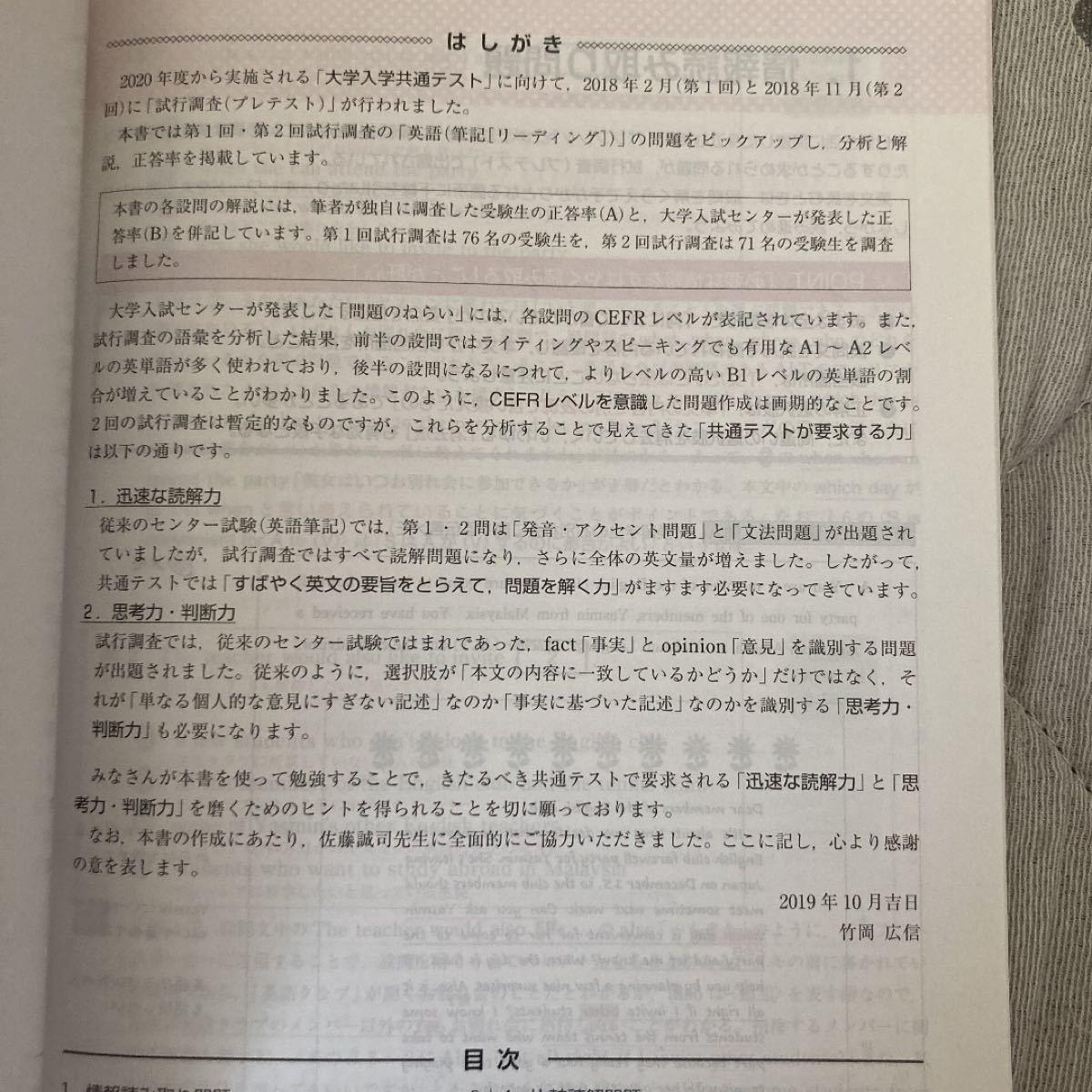 共通テスト 必携ガイドブック リーディング編 英語 共通テスト対策 問題集