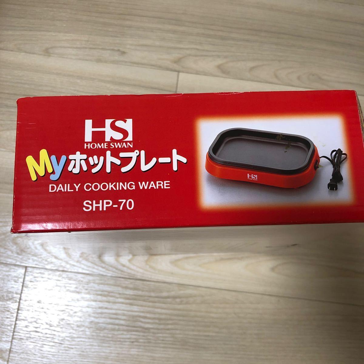 ホットプレート Myホットプレート SHP-70