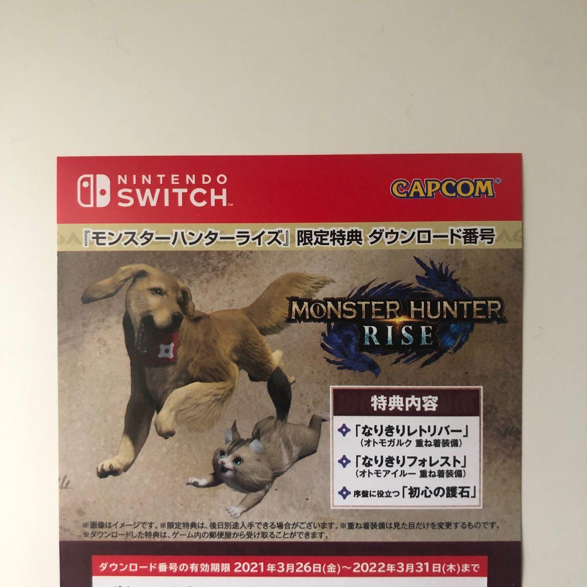 switch スイッチ モンハンライズ モンスターハンターライズ 数量限定特典 未使用