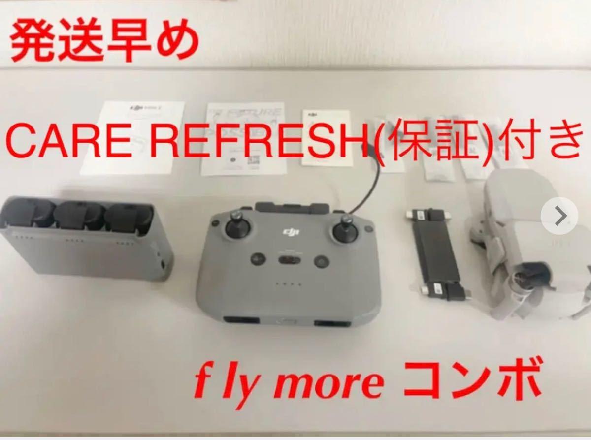 tkf様専用 DJI mini2 fly more combo 国内正規品 DJI CARE refresh 2022年4月中旬