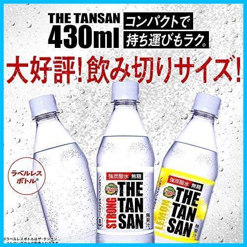 【強炭酸】コカ・コーラ カナダドライ ザ・タンサン ストロング ラベルレス 430ml ×24本_画像3