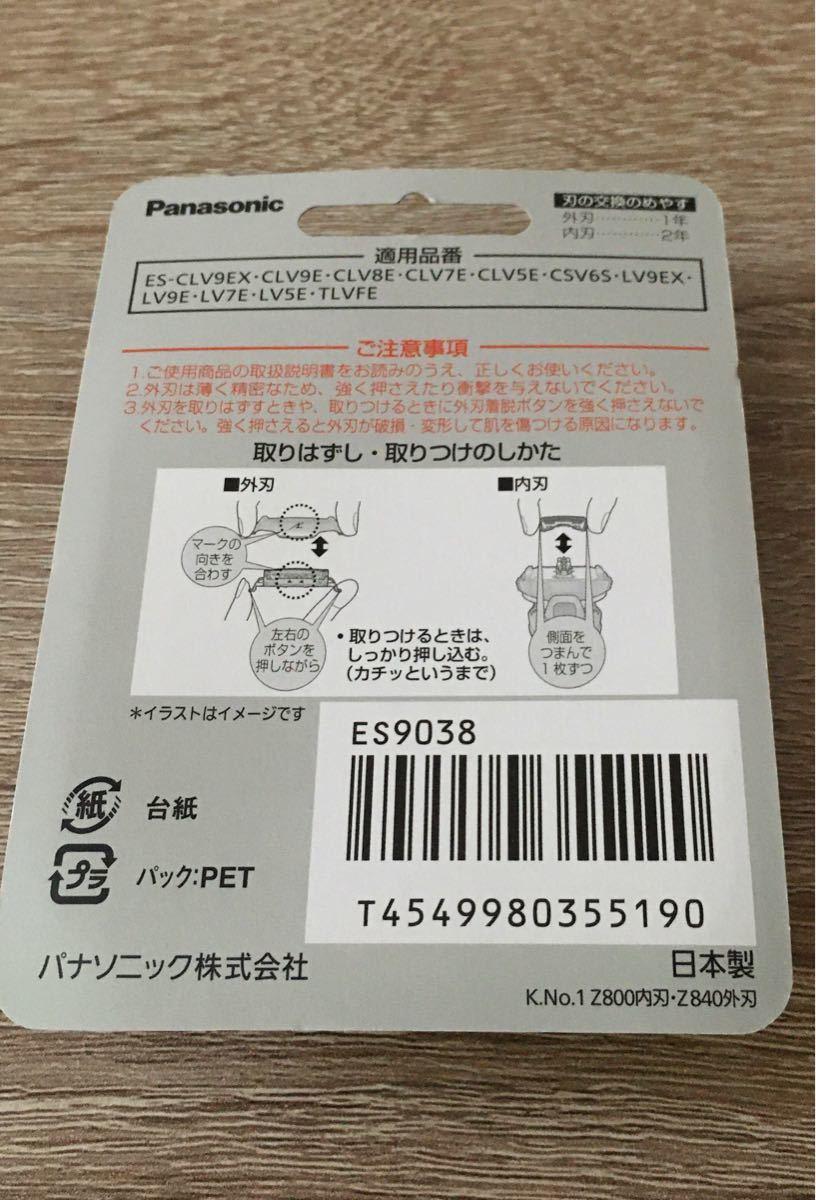 ■新品■ ラムダッシュシェーバー替刃 ES9038 [内刃・外刃セット] メンズ 剃刀 パナソニック