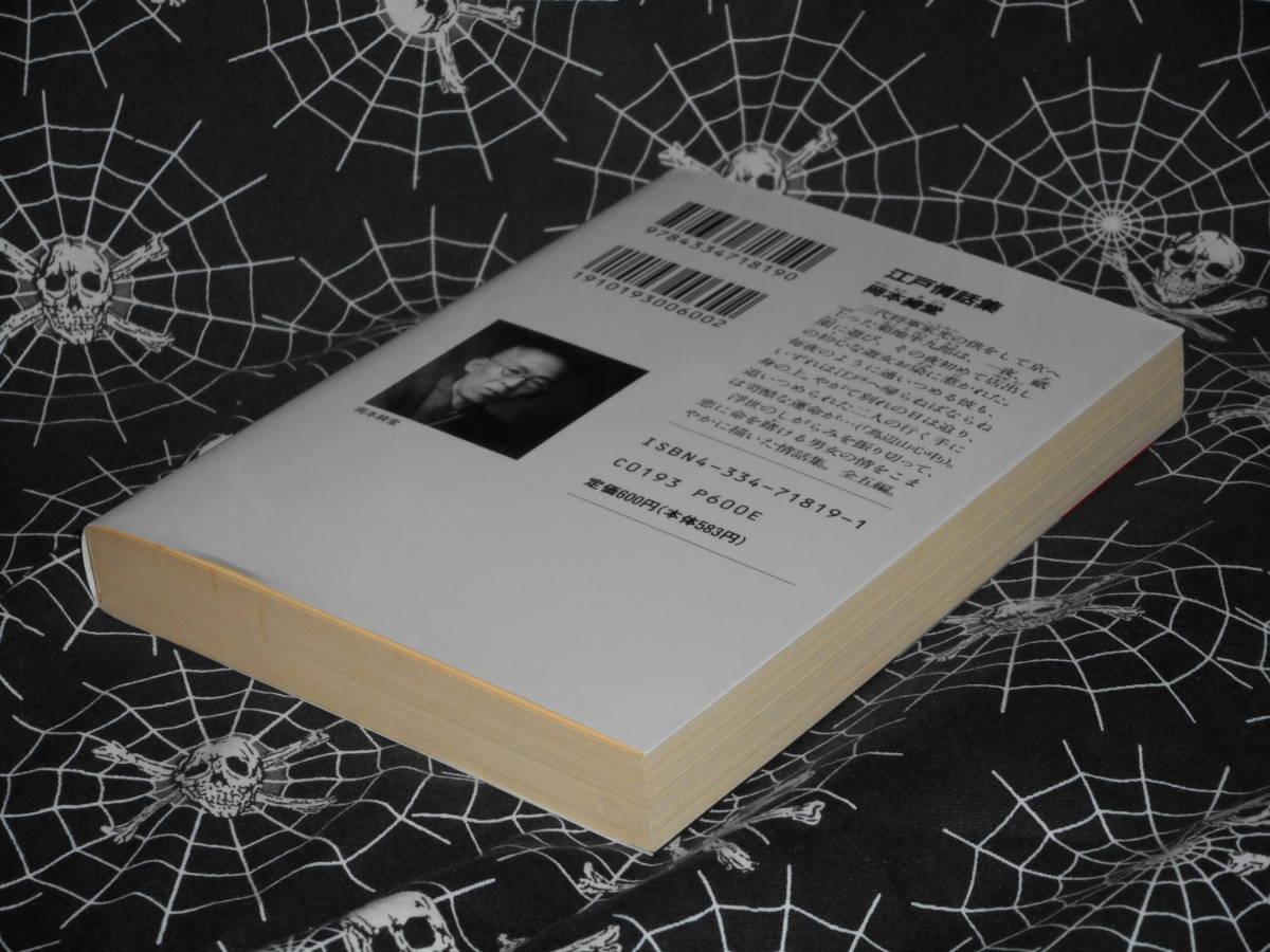 文庫 【 江戸情話集 】 光文社時代小説文庫 岡本綺堂