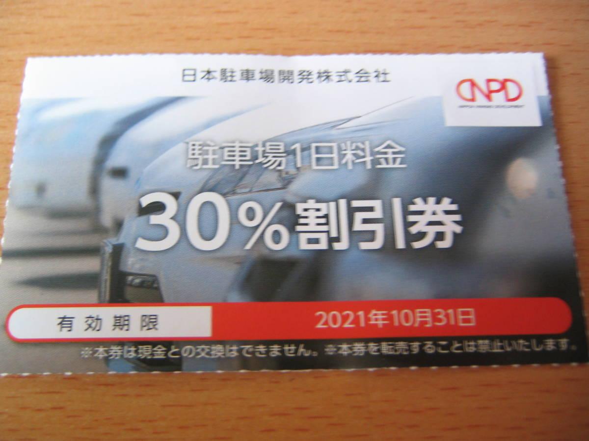 日本駐車場開発 株主優待 駐車場1日料金 30%割引券 1セット10枚 3セットまで_画像1