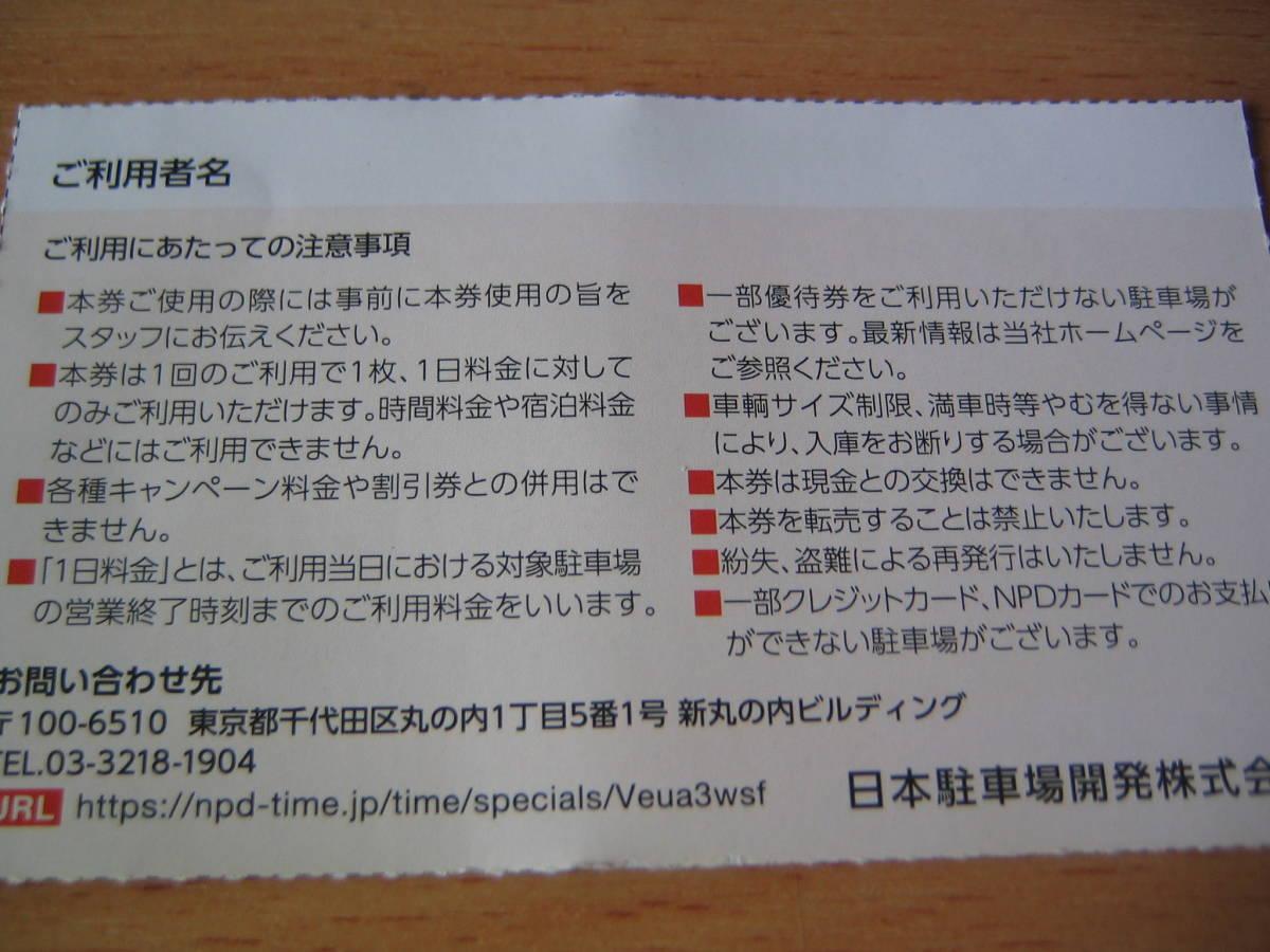 日本駐車場開発 株主優待 駐車場1日料金 30%割引券 1セット10枚 3セットまで_画像2