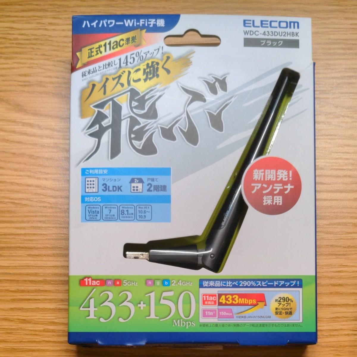 無線LAN子機 WDC-433DU2HBK ELECOM
