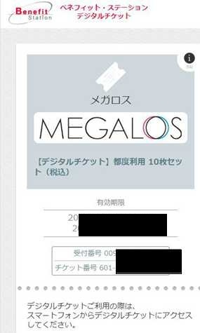 [Megalos] Sports club (gym) facility use ticket 3 times (digital version) Free Shipping ★ Easy! Just show the ticket on the smartphone ★