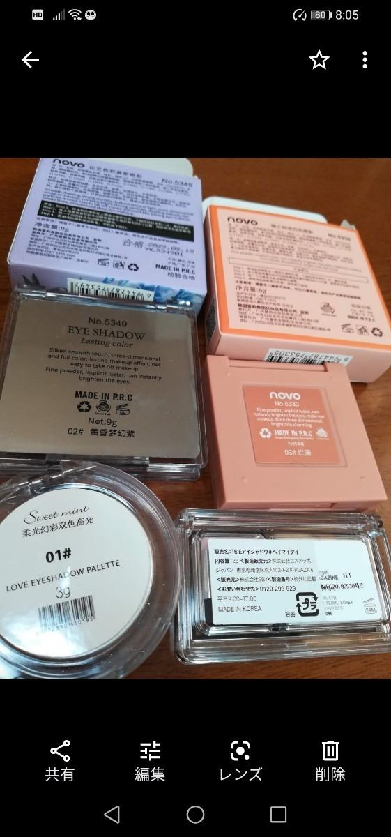 韓国コスメ 新品未使用有り novo アイシャドウパレット 8点まとめ売り