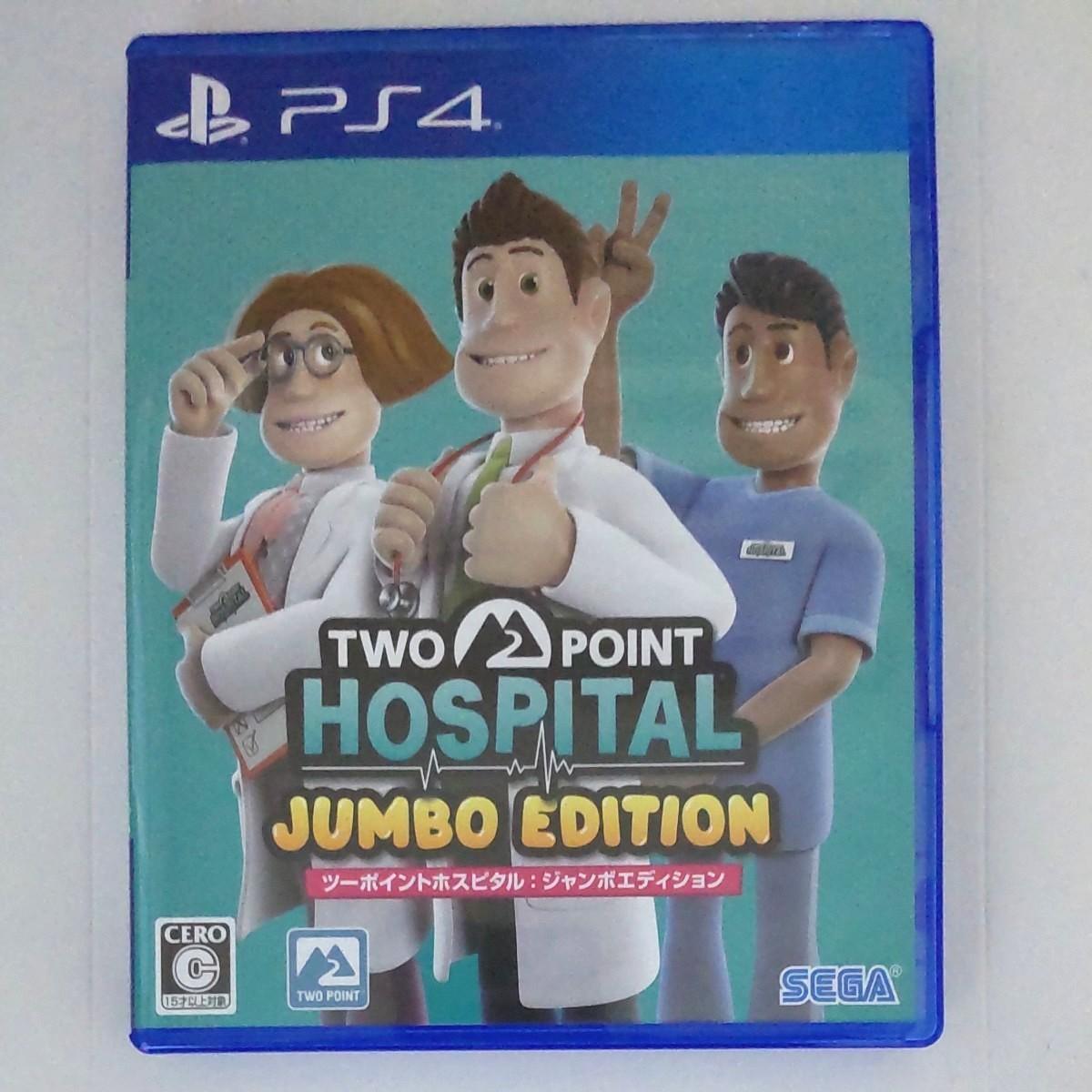 PS4 ツーポイントホスピタル:ジャンボエディション