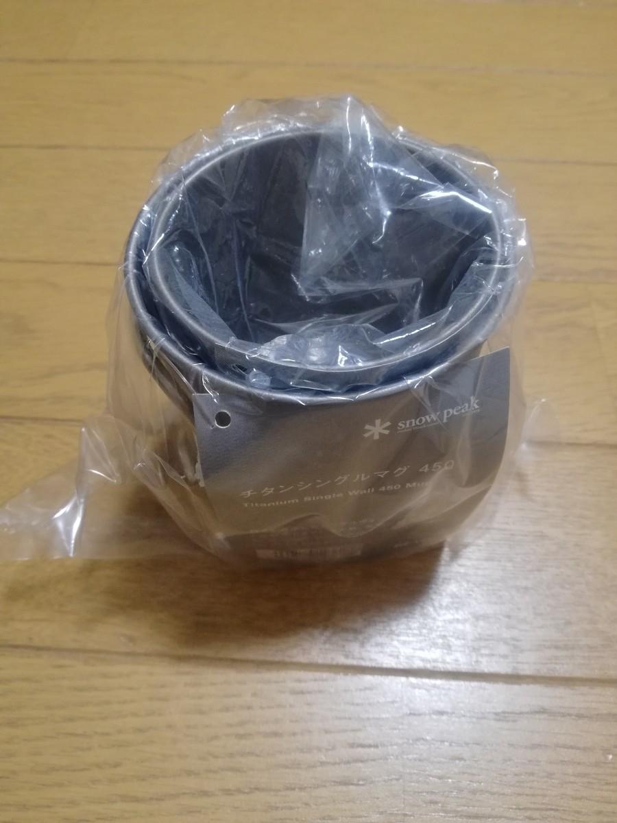 【新品】 スノーピーク チタン シングル マグカップ 450 300 2個セット