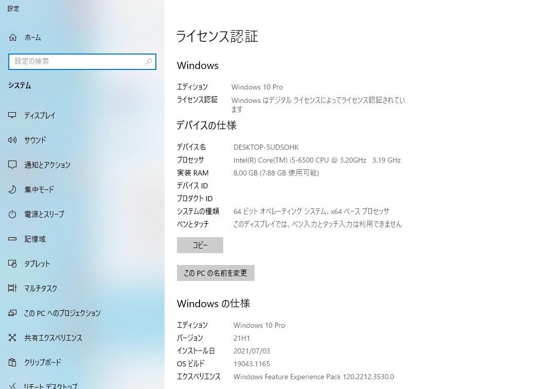 高速起動 Core i5-6500 3.2/3.6GHz 大型液晶PC HP ProOne 600 G2 メモリ8GB SSD256GB HDD1TB DVD-RW Wi-Fi Windows10 Office2019_Windows10Pro 64Bit Ver.21H1 認証済