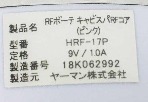 YA-MAN ヤーマン RFボーテ キャビスパRFコア 美容 本体のみ HRF-17P I-21090408_画像6