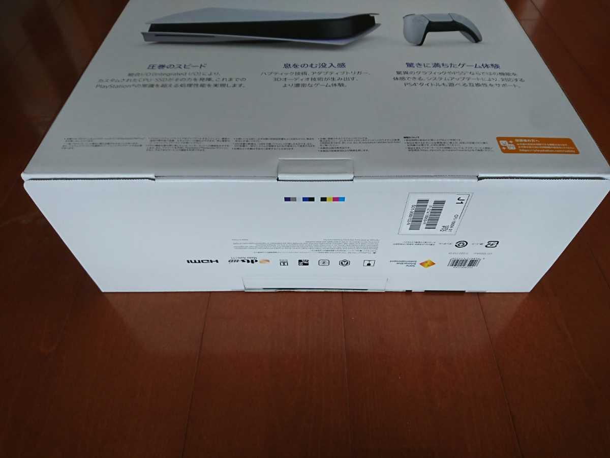 送料無料 新品未開封 PS5 PlayStation5 CFI-1000A01 通常版 ディスクドライブ搭載モデル 9月12日購入分 _画像4