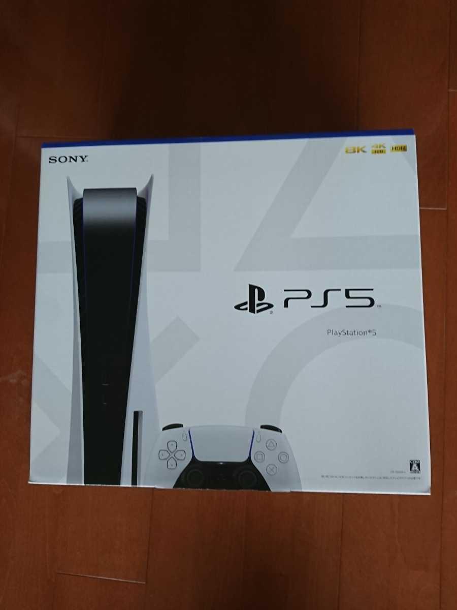 送料無料 新品未開封 PS5 PlayStation5 CFI-1000A01 通常版 ディスクドライブ搭載モデル 9月12日購入分 _画像2