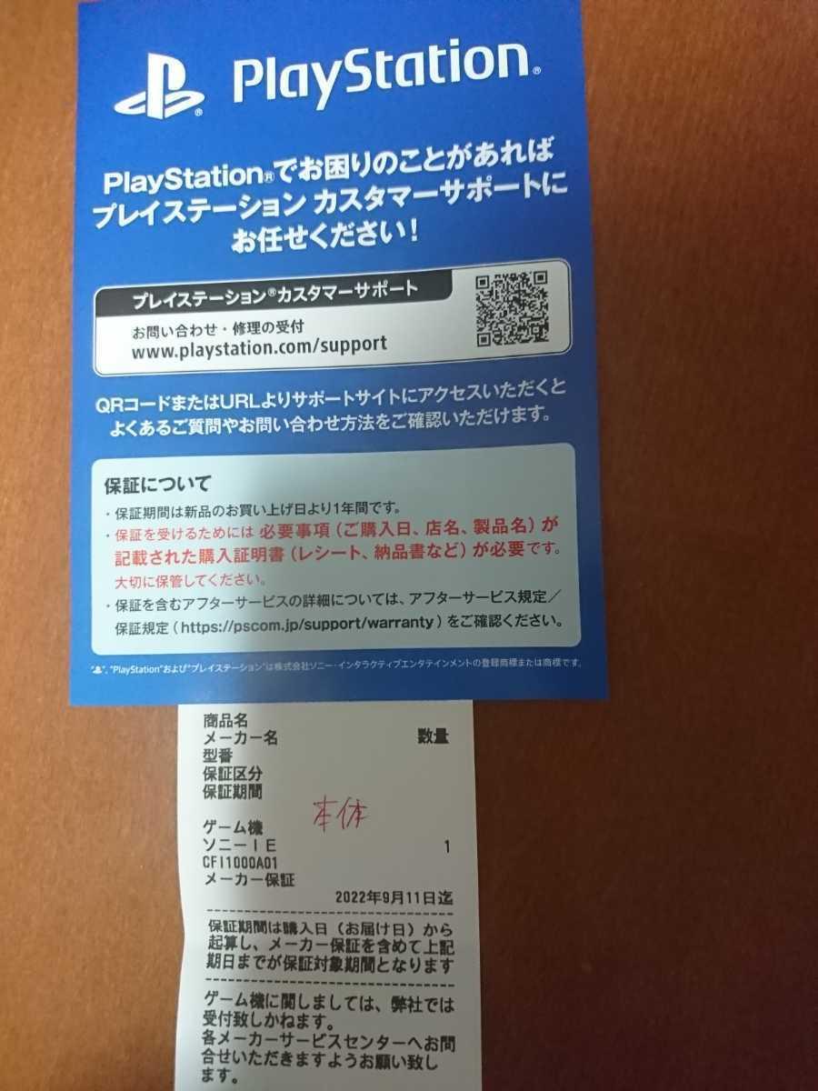 送料無料 新品未開封 PS5 PlayStation5 CFI-1000A01 通常版 ディスクドライブ搭載モデル 9月12日購入分 _画像8