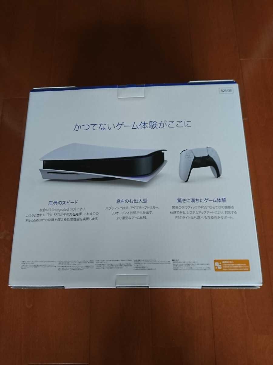送料無料 新品未開封 PS5 PlayStation5 CFI-1000A01 通常版 ディスクドライブ搭載モデル 9月12日購入分 _画像3