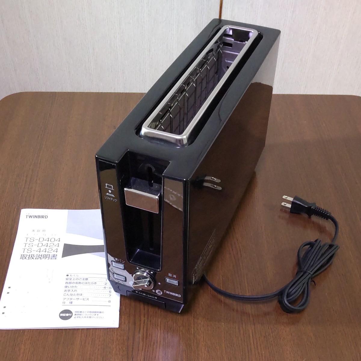 ツインバード TS-D424B ポップアップトースター ブラック