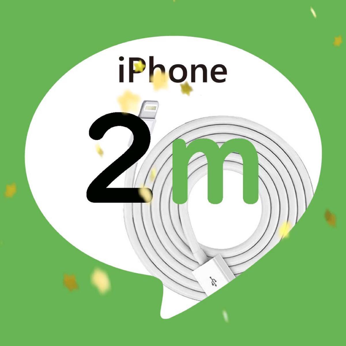 iPhone 充電器 充電ケーブル コード lightning cable ライトニングケーブル 急速充電 高速充電 データ転送