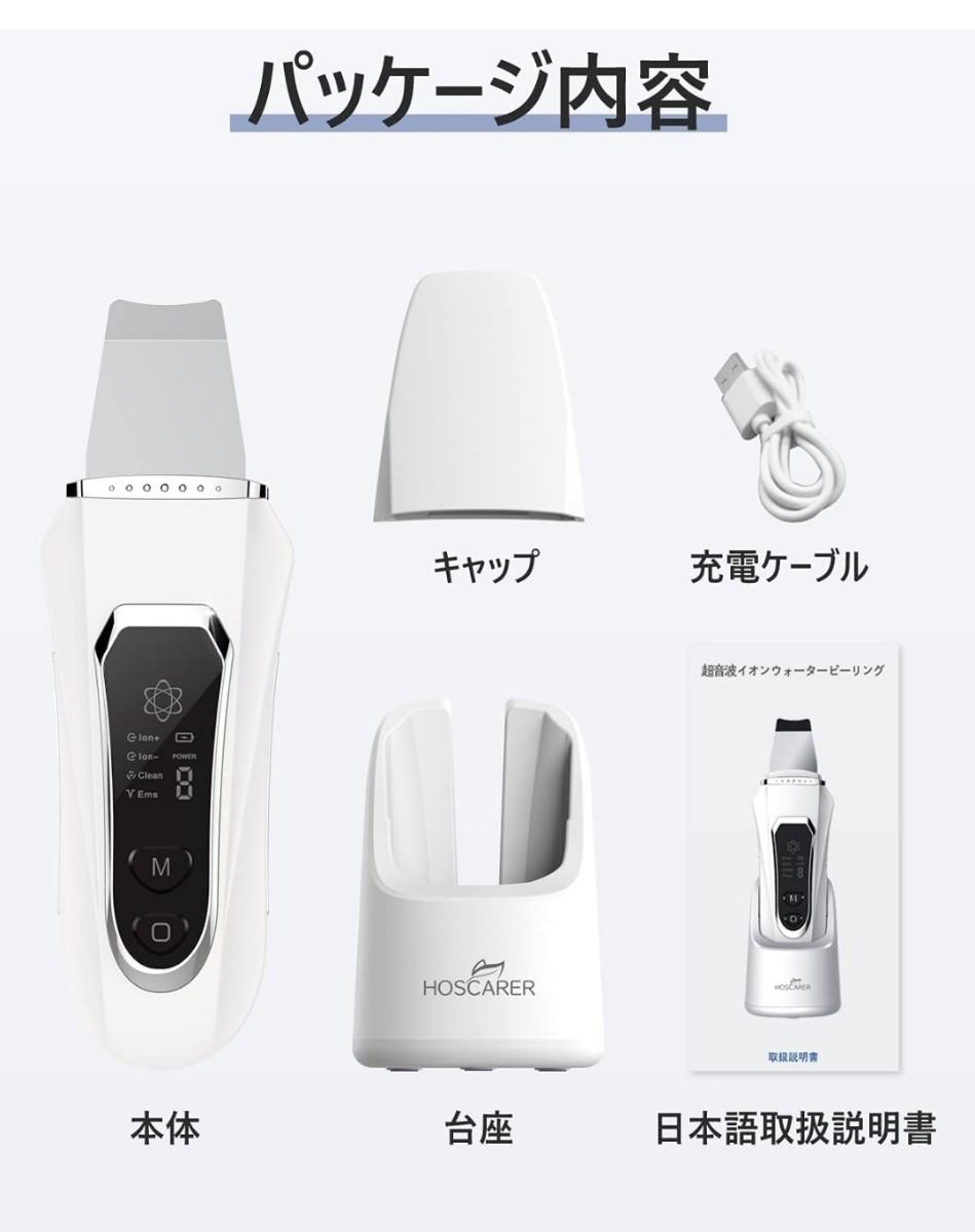 超音波ウォーターピーリング 多機能美顔器 USB充電式 イオン導入出