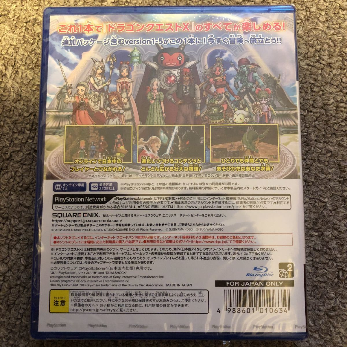 【PS4】 ドラゴンクエストX オールインワンパッケージ(Ver.1-Ver.5) 新品未開封 ドラゴンクエスト10
