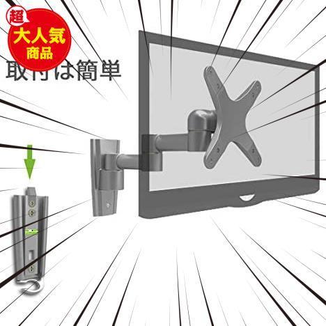 三関節 モニター テレビ壁掛け金具 13-32インチ LCDLED液晶テレビ対応 アーム式 回転式 左右移動式 角度調節 (三関_画像3