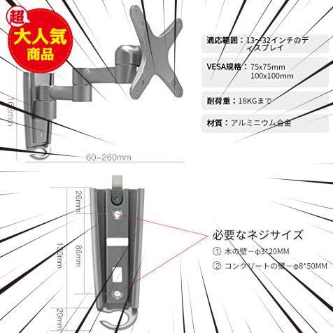 三関節 モニター テレビ壁掛け金具 13-32インチ LCDLED液晶テレビ対応 アーム式 回転式 左右移動式 角度調節 (三関_画像2