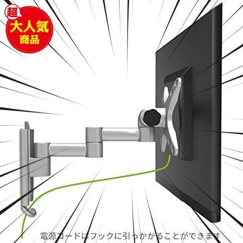 三関節 モニター テレビ壁掛け金具 13-32インチ LCDLED液晶テレビ対応 アーム式 回転式 左右移動式 角度調節 (三関_画像6